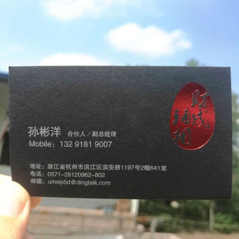 400gsm Black Thick Card with Red Foil stamped 200 pcs per lot
