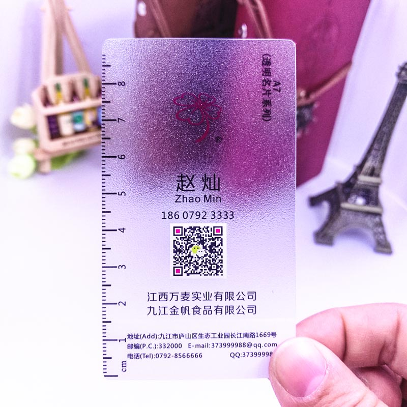 Thin frosted translucent business card printing